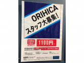 ORIHICA(オリヒカ) ららぽーと富士見店