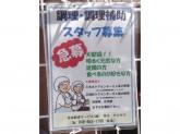 日本給食サービス株式会社(浦和ケアセンターそよ風)