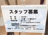 toco toco fun(トコトコファン) 那須ガーデンアウトレット店
