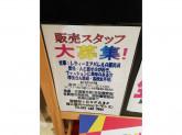 trance 聖蹟桜ヶ丘OPA店
