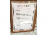 関西の味 串カツ マハカラ 池尻店