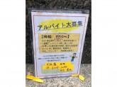 本町個室居酒屋 大阪藩 本町店