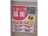 iPhone修理ジャパン 小岩店