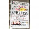 セブン-イレブン 大阪三泉市場通店