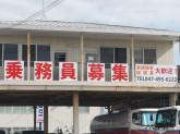 京葉交通株式会社船橋営業所