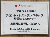 HOTEL SOBIAL(ホテルソビアル) 大阪ドーム前