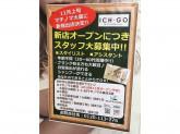美容室イチゴ(ICH・GO) 糀谷店