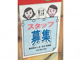 京都ほぐし堂 四条烏丸店