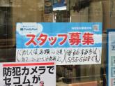 ファミリーマート 西早稲田三丁目店
