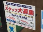 トヨタレンタカー 亀戸店