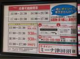 ザ・ダイソー ミーナ津田沼店
