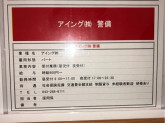 アイング株式会社(アリオ 蘇我店)