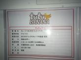 tutu BANANA(チュチュ バナナ) アリオ蘇我店