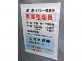 七福交通株式会社
