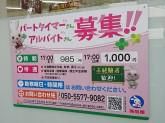 西松屋 小金井貫井店