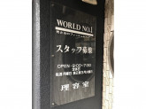 WORLD NO.1