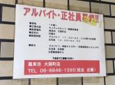 風来坊 大国町店