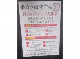 串カツ田中 高円寺店