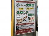 チャオニーノ イオン大高店