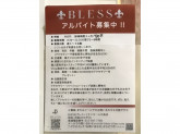 BLESS イオン大高店
