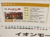 PSマリノ イオンモール大高店