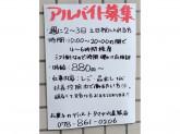 お菓子のデパート タマヤ 水道筋店