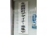 第一生命保険(株) 神戸総合支社 新六甲営業オフィス