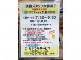 株式会社 ゼネラルサービス(コモディイイダ 新松戸店)