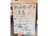 もり一 亀戸駅前店