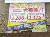 山内農場 刈谷北口駅前店
