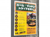 麺天 刈谷店