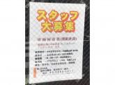 協和自動車 株式会社 日本橋支店