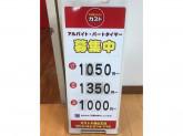 ガスト 大森山王店
