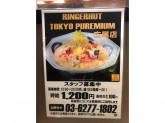 リンガーハット TOKYO PREMIUM 広尾店