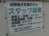 こぱんはうすさくら 江戸川台教室