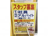 サンキューマート 名古屋大須本通店