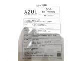 AZUL BY MOUSSY(アズールバイマウジー) イオンモール木曽川店