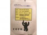 coen(コーエン)  ヨドバシ梅田店