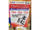 すし松 川口店