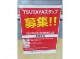 TSUTAYA 川口駅東口店