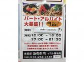 洋麺屋五右衛門 ゼスト御池店