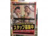 タイキッチン東桜パクチー 金山店