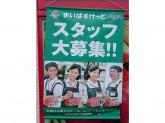 まいばすけっと 葛飾新宿1丁目店