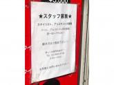 美容室 hair-Ridge(ヘアーリッジ) 石神井公園店
