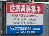 ケイズ京葉(株) 幕張営業所