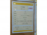 JINS BIGBOX高田馬場店