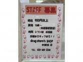 drug store's SHOP(ドラッグストアーズショップ) 宇都宮店