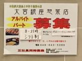 大宮銀座惣菜店