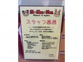 Si.Shu.Non(シ・シュ・ノン) モレラ岐阜店