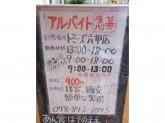 トミーズ 六甲道店